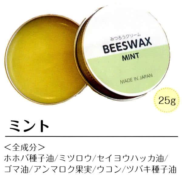 ビーワックス 国産みつろうクリーム ミントの香り ヘアワックス BEESWAX 髪 肌 唇 爪 25g