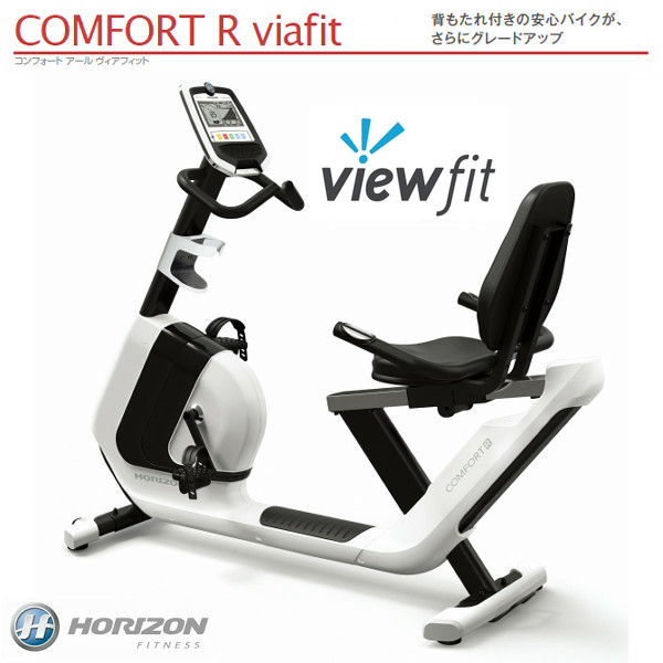HORIZON フィットネスバイク Comfort R  viewfit対応 ホライゾン ジョンソンヘルステック 特典付