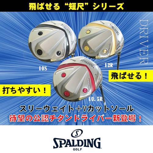 スポルディング TOURPROGRIND SP-002 短尺チタンドライバー 専用ヘッドカバー付