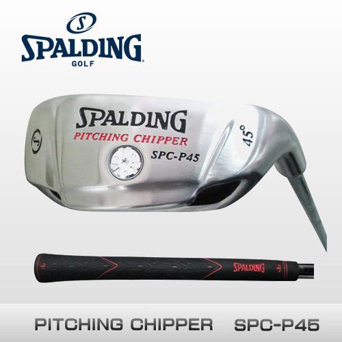 スポルディング CHIPPER SPC-P45 ピッチングチッパー45度