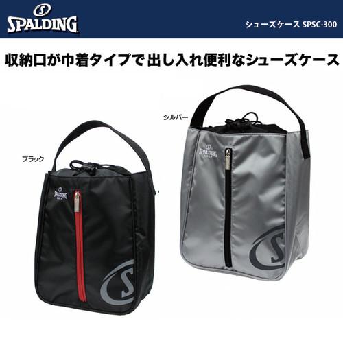 スポルディング シューズケース SPSC-300