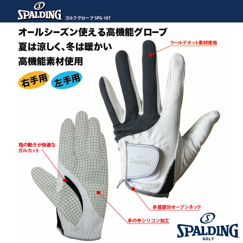 SPALDINGゴルフ SPG-107 クールデホットグローブ