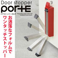 ドアストッパーポルテ Door stopper porte ワンタッチストッパー