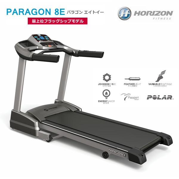 PARAGON 8E パラゴン エイトイー HORIZON トレッドミル 電動ルームランナー トリプル特典付