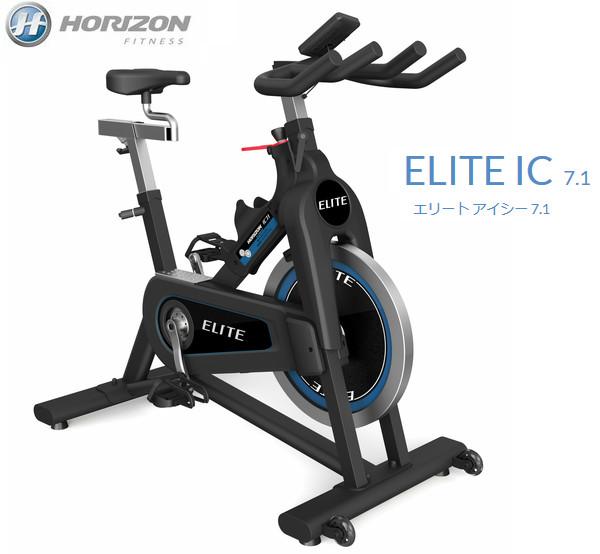 インドアサイクル ELITE IC 7.1 エリート アイシー HORIZON ジョンソンヘルステック 特典付