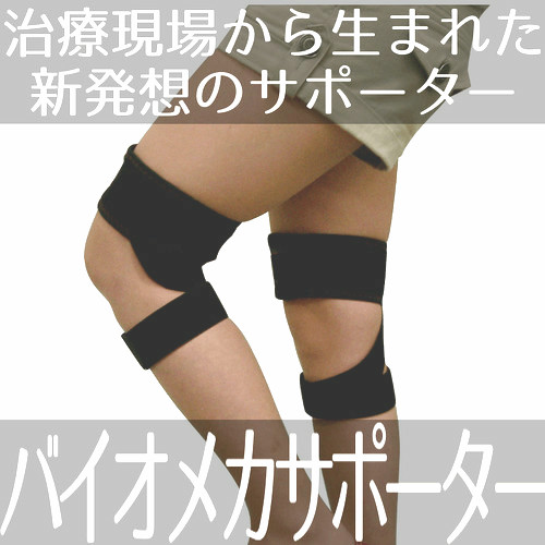 バイオメカサポーター膝関節 左右セット 愛知式