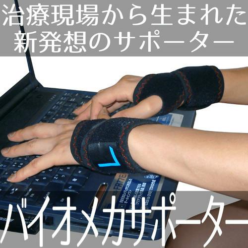 バイオメカサポーター手関節 左右セット 愛知式