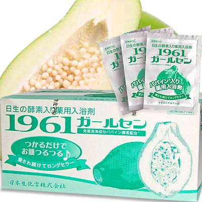 酵素入り薬用入浴剤1961ガールセン 医薬部外品 日本生化学 日本製 30包