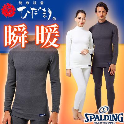 ひだまり瞬暖 しゅんだん 紳士 肌着 メンズ トップス チャコールグレー 日本製
