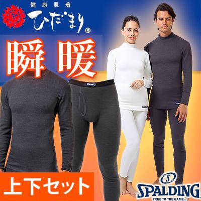ひだまり瞬暖 しゅんだん上下セット 紳士 肌着 メンズ トップス ボトムス チャコールグレー 日本製 LLのみ OUTLET