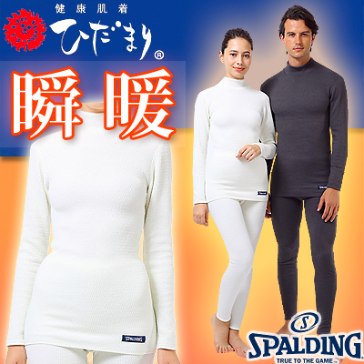 ひだまり瞬暖 しゅんだん 婦人 肌着 レディース トップス オフホワイト 日本製