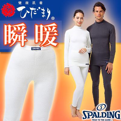 ひだまり瞬暖 しゅんだん 婦人 肌着 レディース ボトムス オフホワイト 日本製