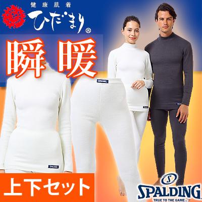 ひだまり瞬暖 しゅんだん上下セット 婦人 肌着 レディース トップス ボトムス オフホワイト 日本製