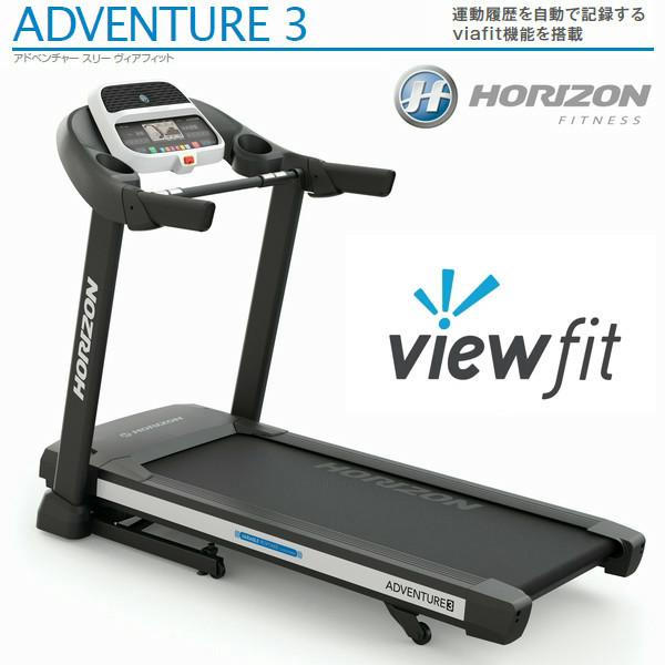 HORIZON トレッドミル Adventure3 viewfit対応 電動ルームランナー 特典付 ホライゾン ジョンソン ランニングマシン