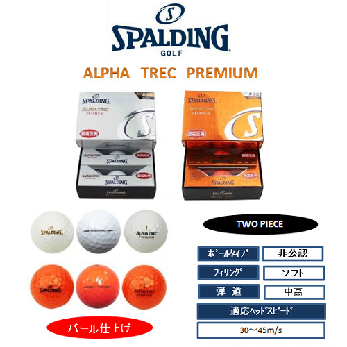 スポルディング ALPHA TREC PREMIUM 超高反発ツーピース ゴルフボール HALFダース