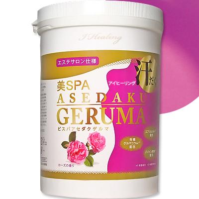ビスパ 美スパ ASEDAKU GERUMA アセダクゲルマ エプソムソルト入浴 有機ゲルマニウム ローズ 1kg