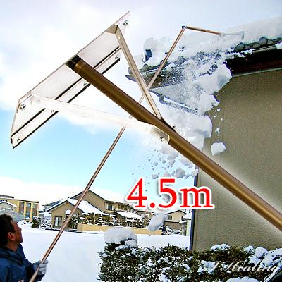 楽らく雪下ろし3点セット4.5m 雪庇落としプラス凍雪除去 トリプルセット 角度調節付 日本製 ブラウン