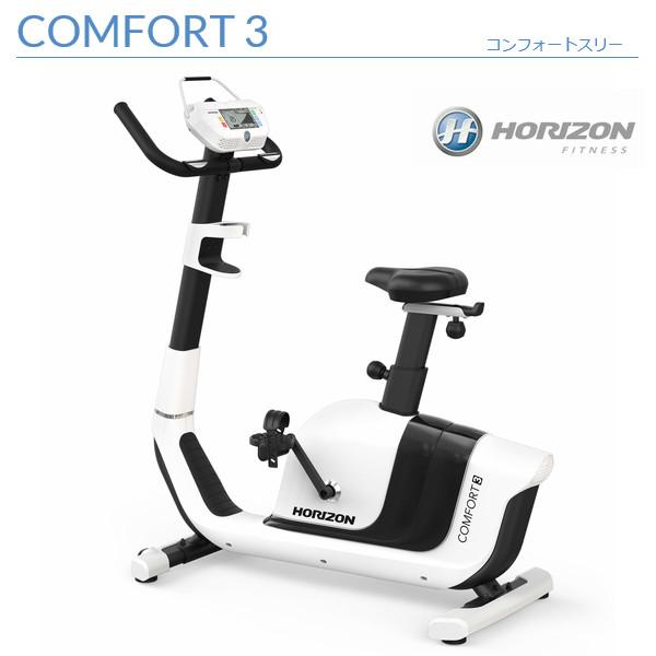 COMFORT3 コンフォートスリー HORIZONフィットネスバイク 特典付
