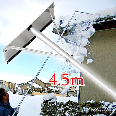 楽らく雪下ろし3点セット4.5m 雪庇落としプラス凍雪除去 トリプルセット 角度調節付 日本製 シルバー