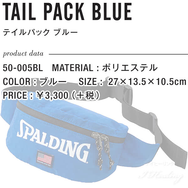 SPALDING テイルパック ブルー ウエストポーチ バスケットボールバッグ スポルディング 50-005BL