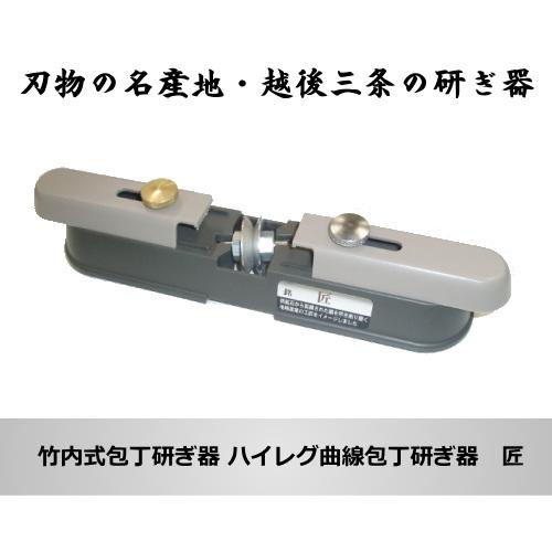 竹内式包丁研ぎ器 ハイレグ曲線包丁研ぎ器 匠 グレー色 シャープナー 砥石 日本製