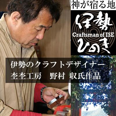 伊勢神宮 御神木 伊勢ひのきボールペン 日本製 桐箱セット