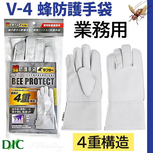 蜂防護手袋 V-4 業務用 4重構造 蜂防護服ラプター3用 スズメバチ 蜂から手を守る 蜂の巣駆除 ディックコーポレーション
