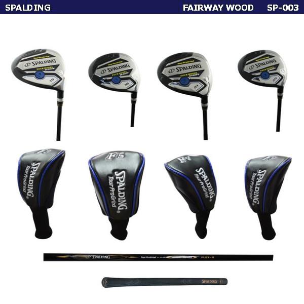 スポルディングゴルフ TOURPROGRIND SP-003FW 短尺フェアウェイウッド 専用ヘッドカバー付