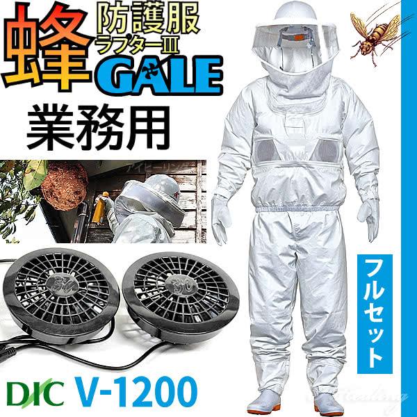 空調ファン付 蜂防護服 ラプター3 ゲイル GALE V-1200 業務用 フルセット 蜂防護手袋V-4付 夏 秋 スズメバチ対策  蜂の巣駆除 ディックコーポレーション
