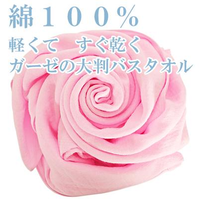 タオル屋さんが作る やわらかいガーゼの大判バスタオル ピンク 綿 85*145cm 日本製