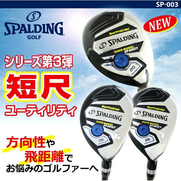 スポルディングゴルフ TOURPROGRIND SP-003UT 短尺ユーティリティ 専用ヘッドカバー付