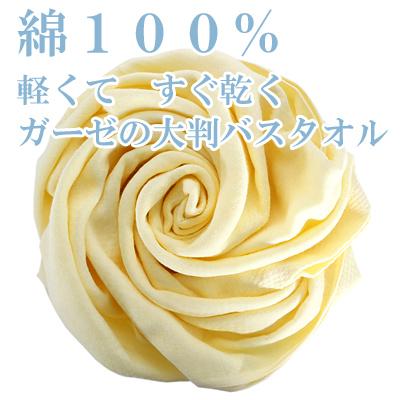 タオル屋さんが作る やわらかいガーゼの大判バスタオル ベージュ 綿 85*145cm 日本製