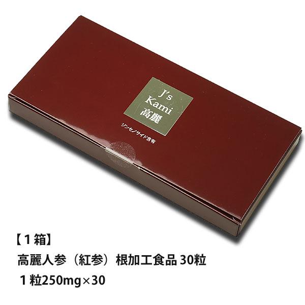J's Kami高麗 30カプセル 高濃縮 紅参サプリメント 高麗人参エキス粉末 ジンセノサイド含有