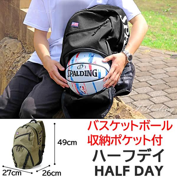 バスケ バッグ ハーフデイ カーキ 50-003KH バスケットボール リュック メンズ レディース カジュアル バックパック 35L スポルディング HALF DAY
