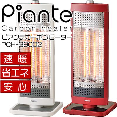 ピアンテ カーボンヒーター暖房器具 PCH-S9002 ホワイト ワインレッド