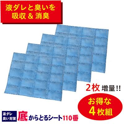 ゴミ箱 液だれ臭い対策 底からとるシート110番 4枚 日本製