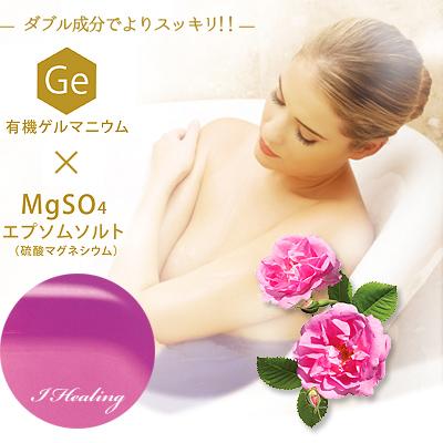 ビスパ アセダクゲルマ エプソムソルト入浴 有機ゲルマニウム ローズ1kg 2個セット