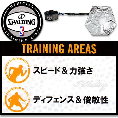 スポルディングNBA公認トレーニング ストレングス シュート トレイナー パラシュート バスケットボール練習 脚力 走力 SPALDING8480CN