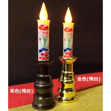 LED電子ローソク 金色の燭台付 安全な電池式  和ろうそく花柄
