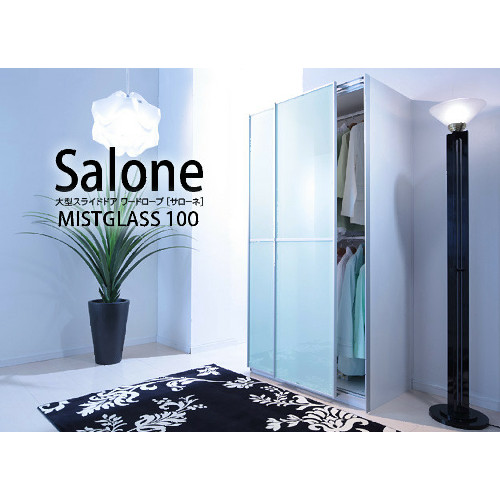 大型スライドドア ワードローブ Salone サローネ 幅100cm 引き戸 クローゼット