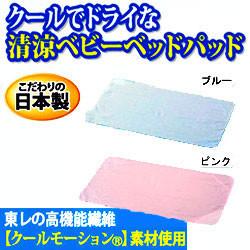 クールでドライな清涼ベビーベッドパッド 日本製