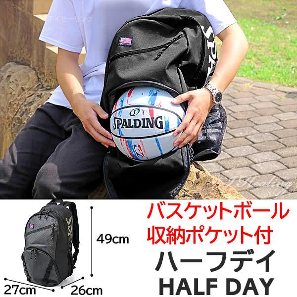 バスケ バッグ ハーフデイ ハニカム ブラック 50-003HC バスケットボール リュック メンズ レディース カジュアル バックパック 35L スポルディング HALF DAY