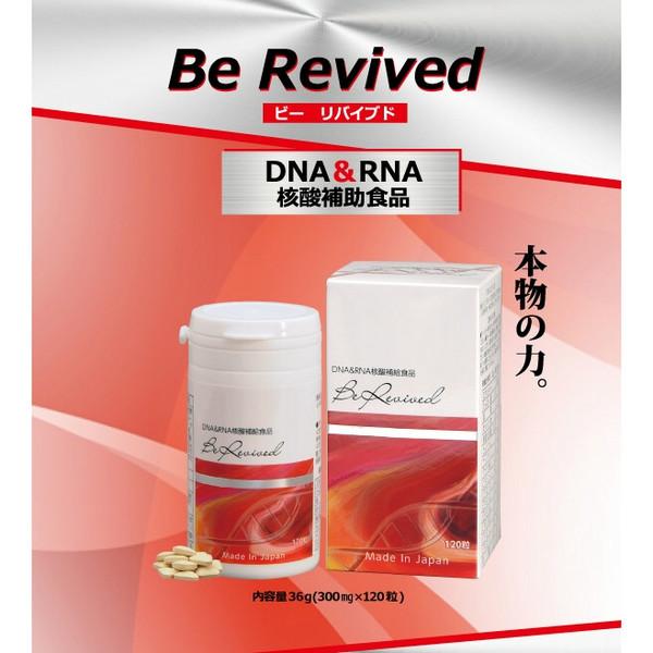 ビーリバイブド Be Revived 120粒 DNA&RNA核酸補助食品