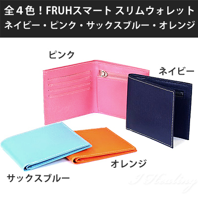 FRUH 薄型スマート スリムウォレット 二つ折り財布 オレンジ フリュー GL012L-ORANGE 日本製