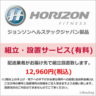 HORIZON COMFORT7 アップライトバイク  viewfit対応 ジョンソンヘルステック 特典付