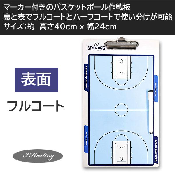 SPALDING コーチングボード バスケットボール作戦盤 マーカー付 スポルディング8391CN