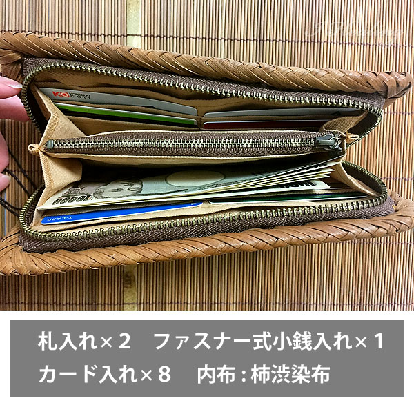 山葡萄 六角花編みウォレット ファスナー長財布 レディース 天然やまぶどう蔓 職人手作り KYS-S1 3年修理保証