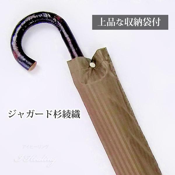 かてーる16桜OL オリーブ 天然木製ハンドル ホワイトローズ雨傘 ビニール傘 長傘16本骨傘 男女兼用 日本製 杉綾織袋セット