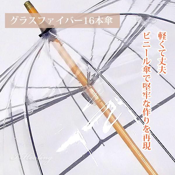 ホワイトローズ雨傘 かてーる16桜NV ネイビー 天然木製ハンドル ビニール傘 長傘16本骨傘 男女兼用 日本製 杉綾織袋セット