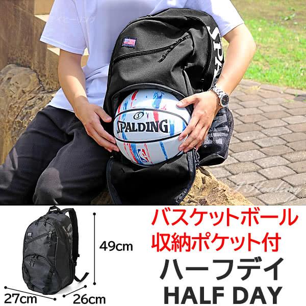バスケ バッグ ハーフデイ シールド ブラック 50-003SB 高耐久素材使用 バスケットボール リュック メンズ レディース カジュアル バックパック 35L スポルディング HALF DAY